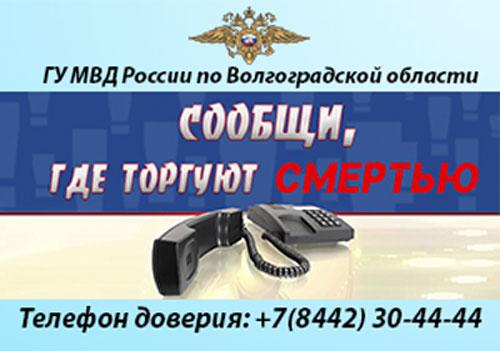 Телефон доверия МВД