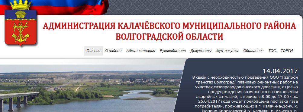 Администрация Калачевского муниципального района